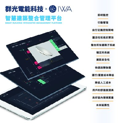IWA Smart Building Integrated Management Platform