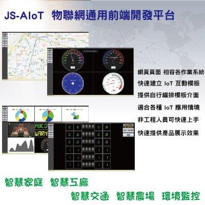 AIoT universal front-end development platform