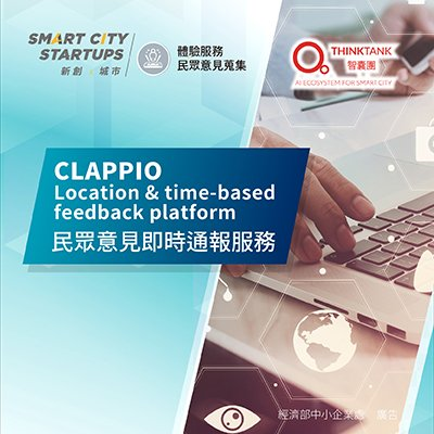 CLAPPIO- Location & time-based feedback platform