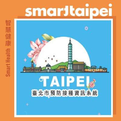 Taipei Immunization Information System