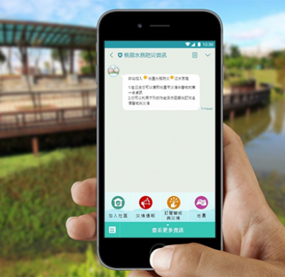 Taoyuan City Intelligent Disaster Prevention Application