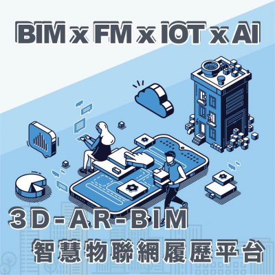 3D-AR-BIM integrated with AIoT machine learning across Government Facility Management Platform