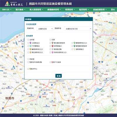 Taoyuan City Common Pipeline Facility Management System