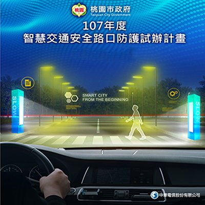 Pilot Project for Smart Traffic and Safety Intersection Protection