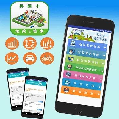 Department of Land Administration, Taoyuan APP