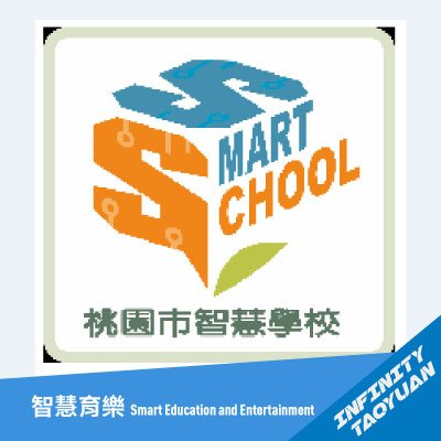 Taoyuan Smart Classroom、Maker Classroom