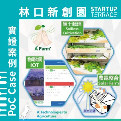 Smart Cultivation System