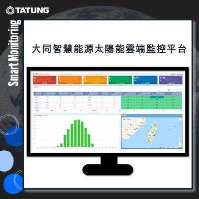 Tatung AIoT Solar Service Platform