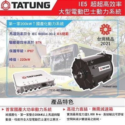 Tatung Ultra Premium Efficiency Electric Bus Powertrain System