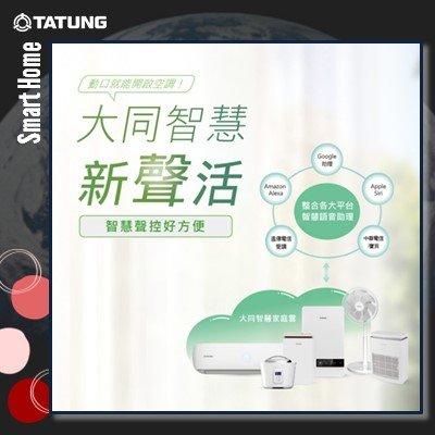 Tatung Smart Home Service