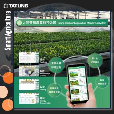Tatung Intelligent Agriculture Monitoring System