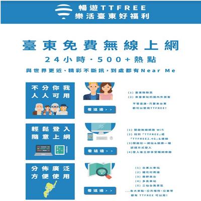 Taitung Free Wireless Network TTFree- Digital Connection