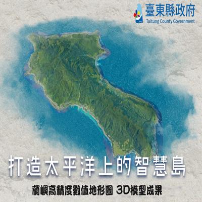 Lanyu 3D Smart Island