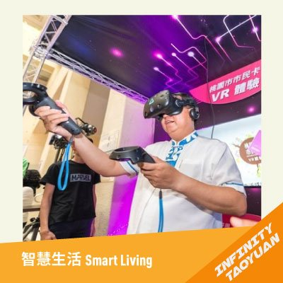 One-day Smart Life With Taoyuan Citizen Card