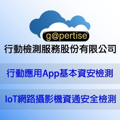 Gapertise-APP/IoT Testing Services