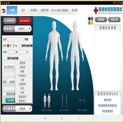 Tainan City Emergency Response E-Platform