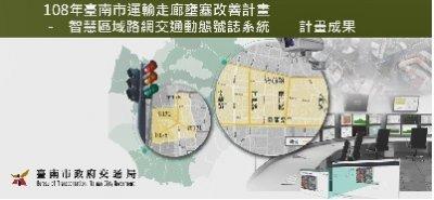 2019 Tainan City Transportation Corridor Congestion Improvement Project - Smart Dynamic Traffic Signal System in a Regional Street Network