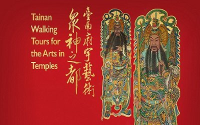 Virtual Tours of Tainan's Temples and Cultural/Historical Sites