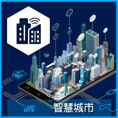 Taiwan SECOM - Smart City Safety Solution