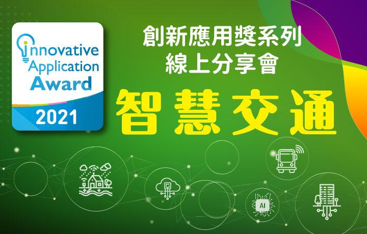 創新應用獎系列線上分享會-智慧交通