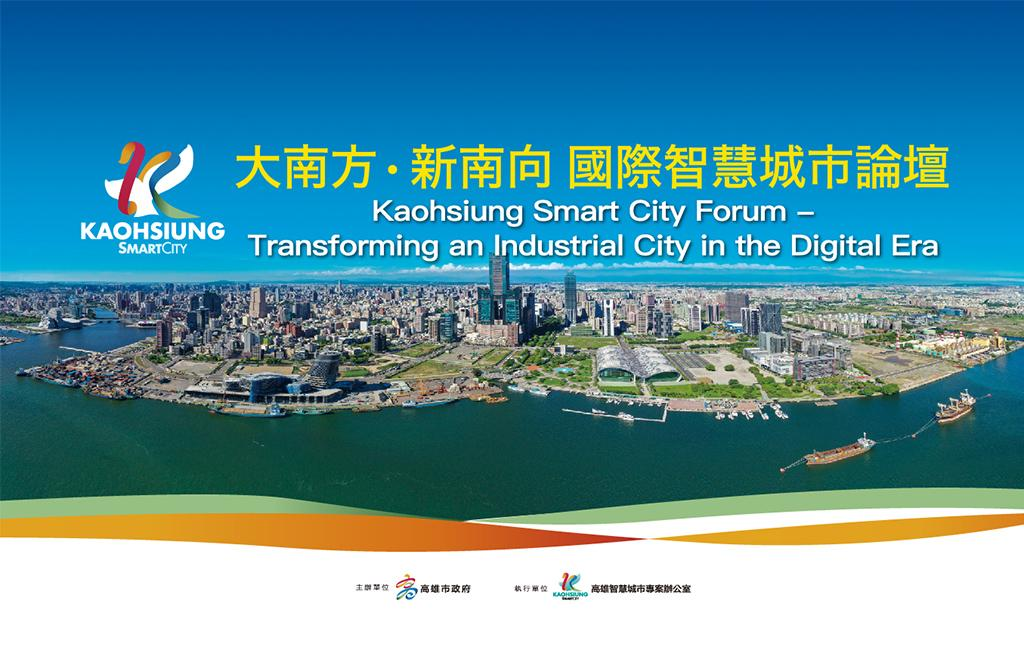 【Full】Kaohsiung Smart City Forum - Transforming an Industrial City in the Digital Era