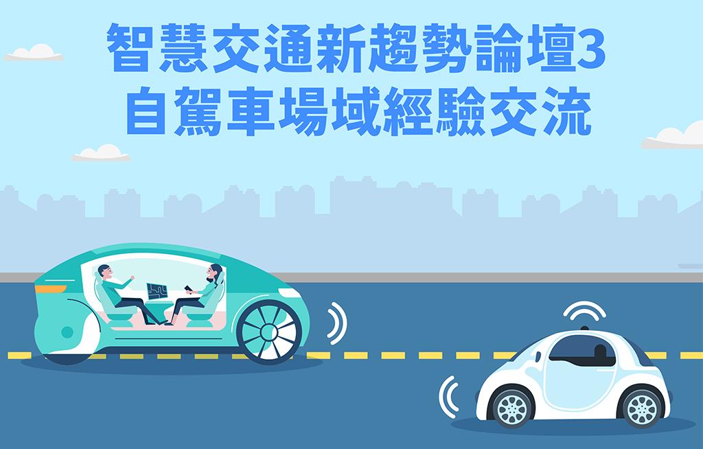智慧交通新趨勢論壇3 —智慧交通試驗場域經驗交流