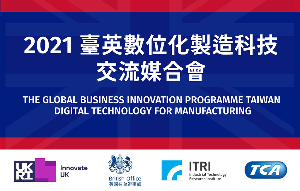 【Online】THE GLOBAL BUSINESS INNOVATION PROGRAMME TAIWAN - DIGITAL TECHNOLOGY FOR MANUFACTURING