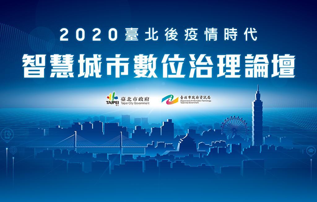 2020臺北後疫情時代智慧城市數位治理論壇