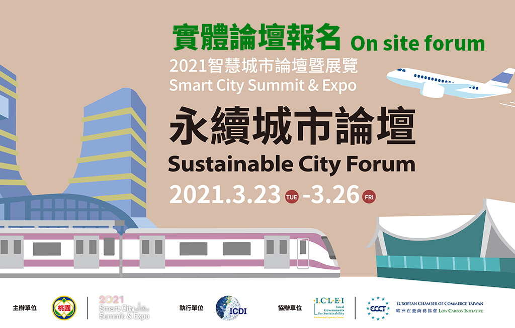【Invite-only】2021 Sustainable City Forum