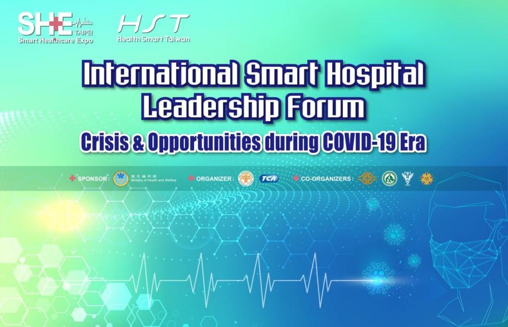 2020 International Smart Hospital Leadership Forum (I)