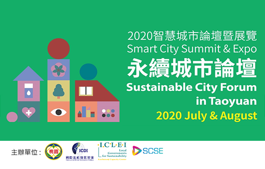 2020 Annual Assembly of ICLEI Taiwan Members &  Sustainable City Forum