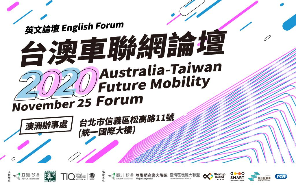 2020 Australia-Taiwan Future Mobility Forum