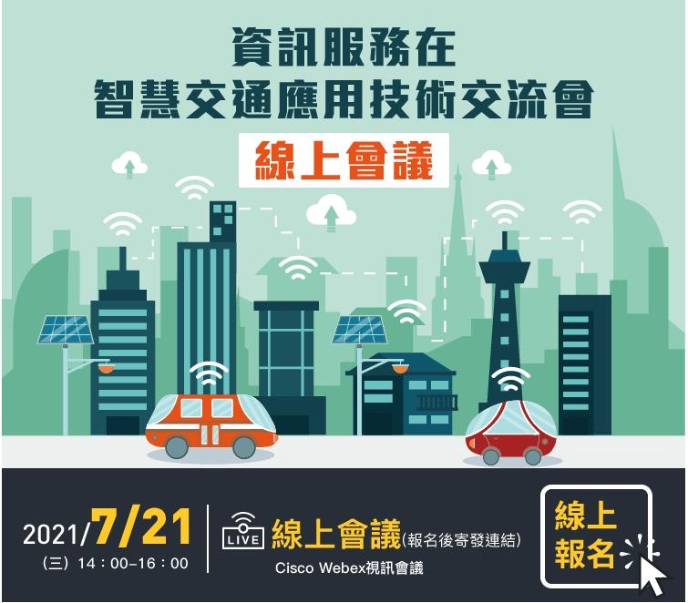 資訊服務在智慧交通應用技術交流會議