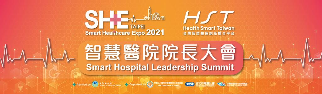【Closed Door】2021 Smart Hospital Leadership Summit
