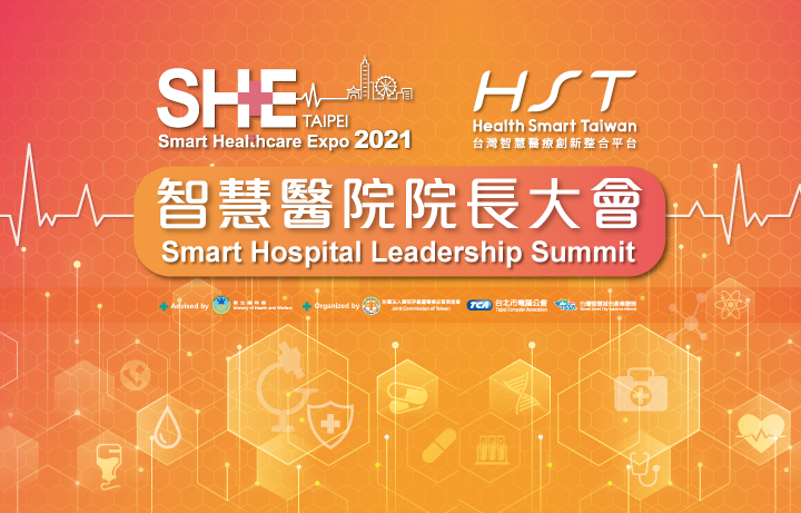 【Closed Door】2021 Smart Hospital Leadership Summit