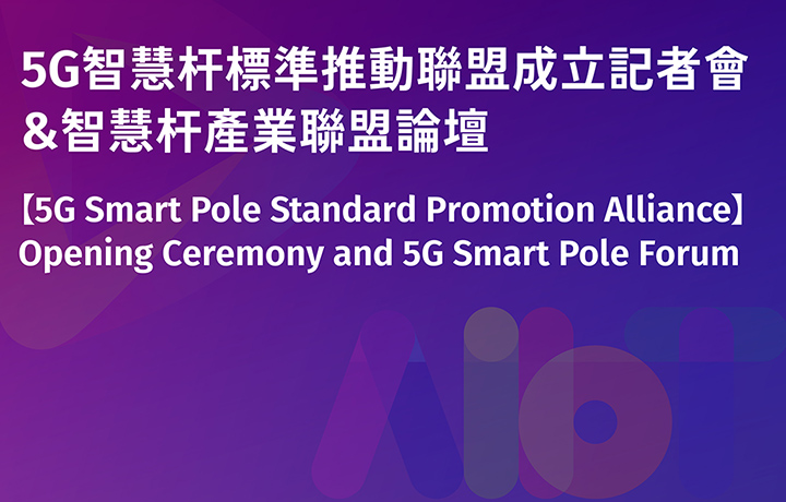 【Invite-only】【5G Smart Pole Standard Promotion Alliance】Opening Ceremony and 5G Smart Pole Forum