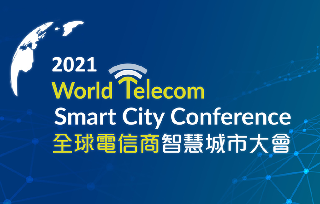 【Online forum】2021 World Telecom Smart City Conference Session I : Work Together to Create the Smart City