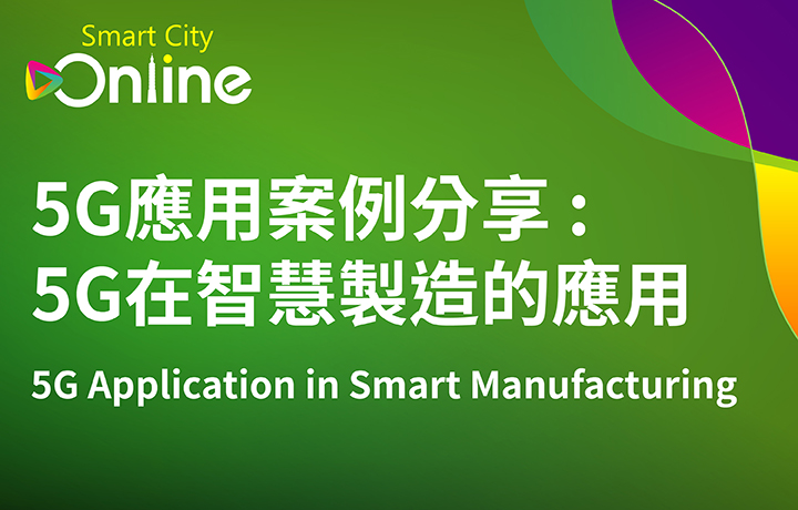 5G Application in Smart Manufacturing