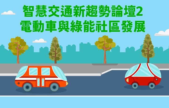 智慧交通新趨勢論壇2—電動車與綠能社區發展
