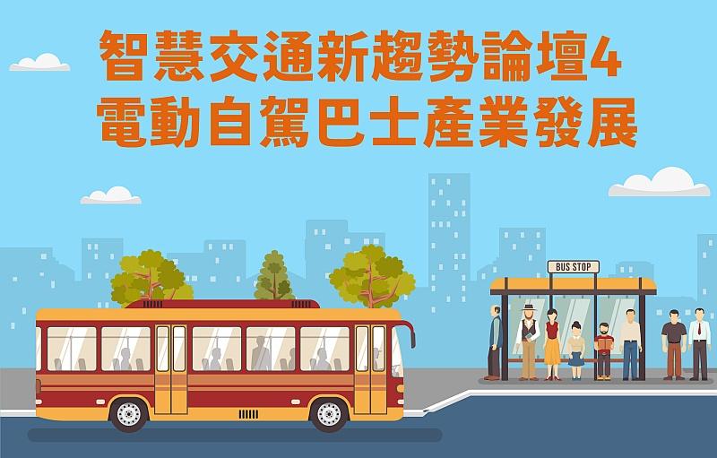 智慧交通新趨勢論壇4 — 電動自駕巴士產業發展