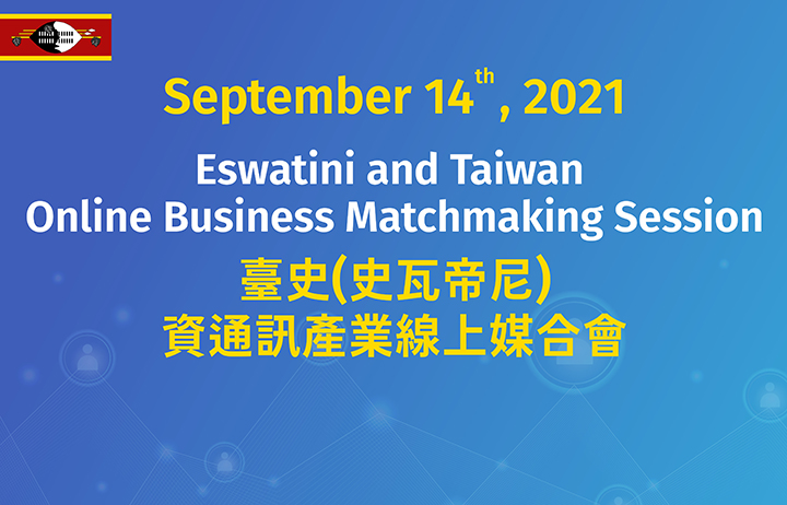 Eswatini and Taiwan Online Business Matchmaking Session (Full)