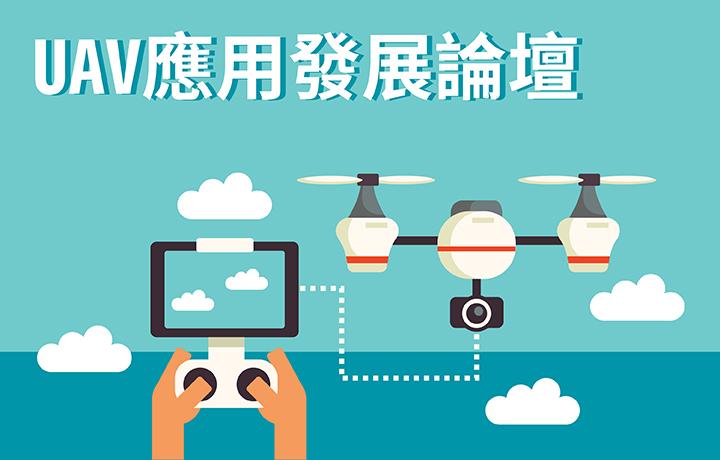 UAV應用發展論壇