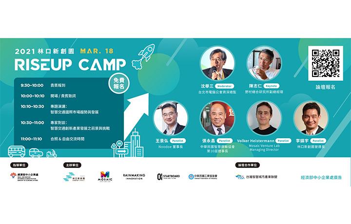 林口新創園RiseUP Camp 智慧交通國際趨勢論壇