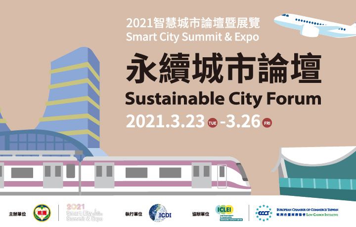 【Online Forum】2021 Sustainable City Forum