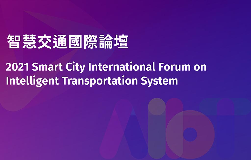 【Open On Site Registration】2021 Smart City International Forum on Intelligent Transportation System