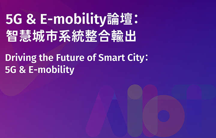 【Full】Driving the Future of Smart City:5G & E-mobility