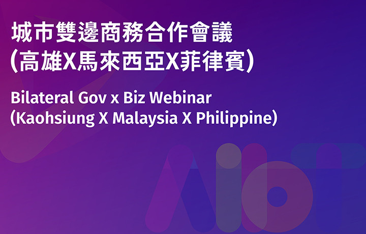 【Closed door】Bilateral Gov x Biz Webinar (Kaohsiung X Malaysia X Philippine)