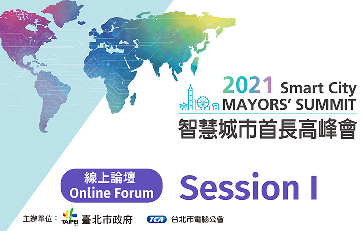 【Online forum】Mayors' Summit Online Session I