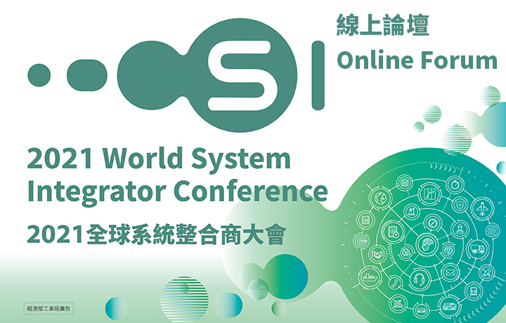 【Online Forum】2021 World System Integrator Conference