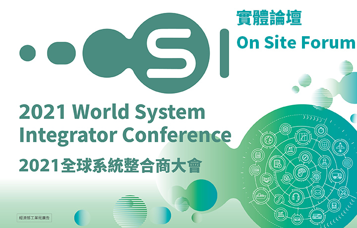 【Open On Site Registration】2021 World System Integrator Conference